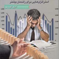 مدیریت استرس در معاملات