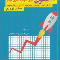 کتاب 20 قانون برای سرمایه گذاری