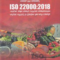 راهنمای بین المللی 22000 2018
