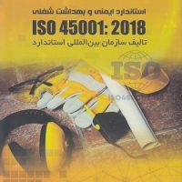 کتاب استاندارد ایمنی و بهداشت شغلی 45001