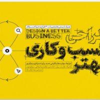 کتاب طراحی کسب و کاری بهتر