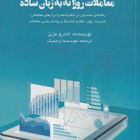 کتاب معاملات روزانه