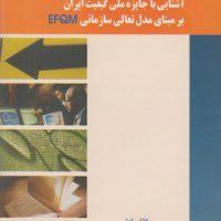 آشنایی با جایزه ملی کیفیت ایران