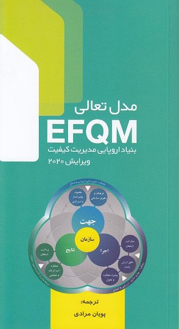 کتاب بنیاد اروپایی مدیریت کیفیت efqm