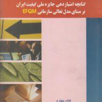 کتابچه امتیازدهی جایزه ملی کیفیت