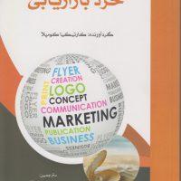 کتاب خرد بازاریابی