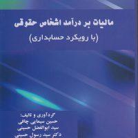 کتاب مالیات بر درآمد اشخاص حقوقی
