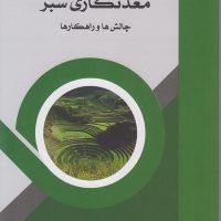کتاب معدنکاری سبز
