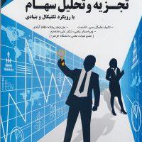 کتاب آغاز تجزیه وتحلیل سهام با رویکرد تکنیکال و بنیادی