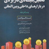 کتاب تحلیل بنیادی کاربردی در بازارهای داخلی و بین المللی