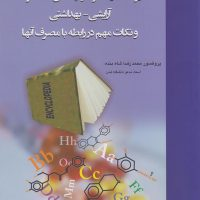 کتاب دایره المعارف مواد اولیه فعال محصولات آرایشی - بهداشتی و نکات مهم در رابطه با مصرف آنها