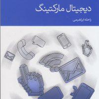 کتاب دیجیتال مارکتینگ