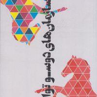 کتاب سازمان های دوسو توان