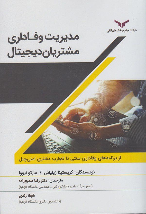 کتاب مدیریت وفاداری مشتریان دیجیتال