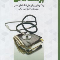 کتاب پزشک مالی