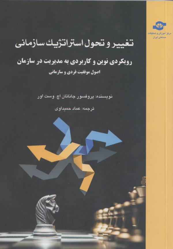 کتاب تغییر و تحول استراتژیک سازمانی