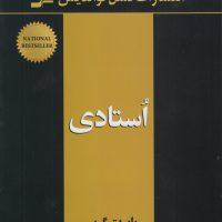 کتاب استادی