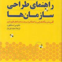 کتاب راهنمایی طراحی سازمان ها