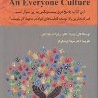 کتاب فرهنگ سازمان بالنده