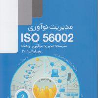 کتاب مدیرت نوآوری ISO56002