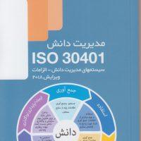 کتاب مدیریت دانش ISO 30401