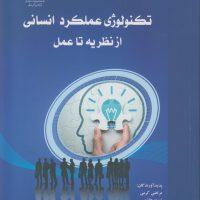 کتاب تکنولوژی عملکرد انسانی از نظریه تا عمل