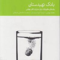 کتاب بانک تهدیدستان
