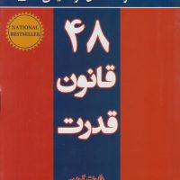 کتاب 48 قانون قدرت
