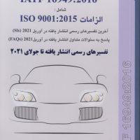 کتاب استاندارد سیستم مدیریت کیفیت صنعت خودرو IATF 16949:2016
