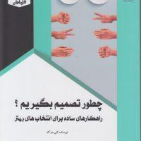 کتاب چطور تصمیم بگیریم