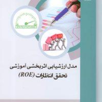 کتاب مدل ارزشیابی اثر بخش آموزشی تحقق انتظارات (ROE)
