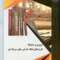 کتاب مروری بر ضوابط طرحهای تملک داراییهای سرمایهای