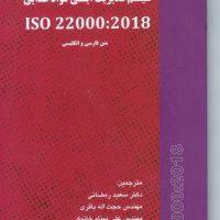 کتاب سیستم مدریت ایمنی مواد غذایی ISO 22000:2018